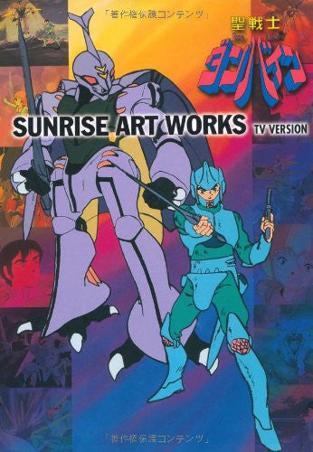 Image 1 for Sunrise Art Works Aura Battler Dunbine Art Book Tv Version
