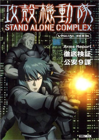 Image 1 for Ghost In The Shell Stand Alone Complex Visual Fan Book