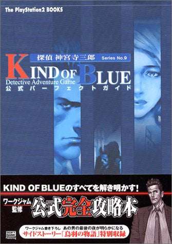 Image 1 for Jake Hunter Saburo Jinguji Kind Of Blue Official Perfect Guide Book / Ps2