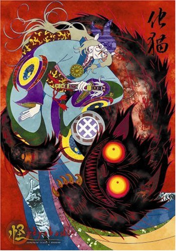 Image 1 for Ayakashi Bakeneko [Limited Edition]