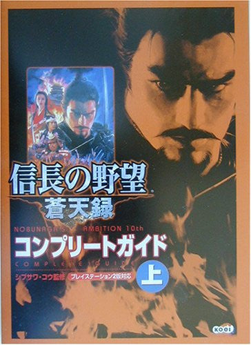 Image 1 for Nobunaga's Ambition Souten Roku Complete Guide Joukan / Windows / Ps2