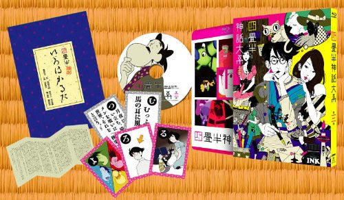 Image 2 for The Tatami Galaxy Vol.3 [Limited Edition]
