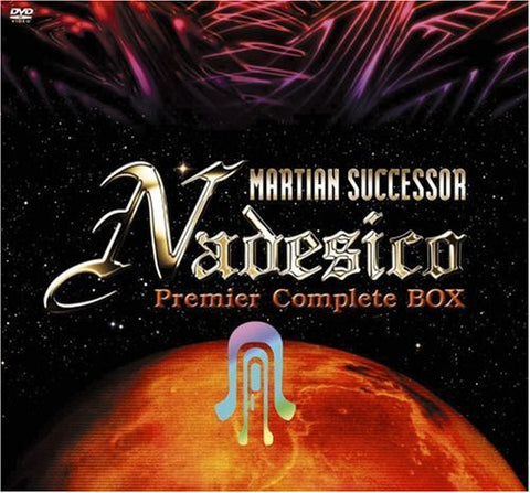 Image for Martian Successor Nadesico Premier Complete DVD Box
