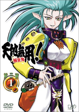 Image 1 for Tenchi Muyo! Ryououki 3rd Season 1