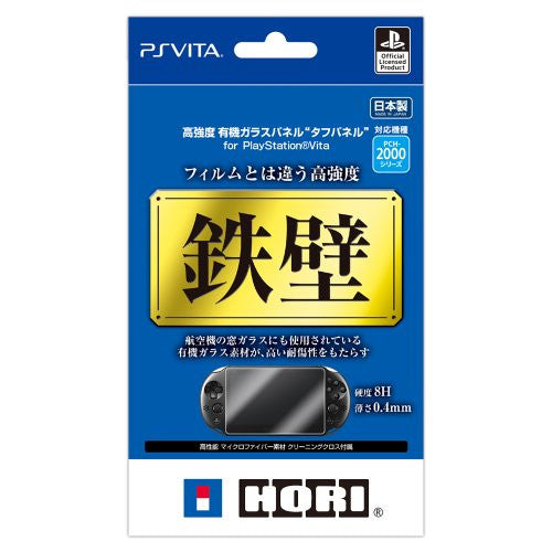 "Image 1 for High-Strength Organic Glass ""Tough Panel"" Filter for PS Vita PCH-2000"