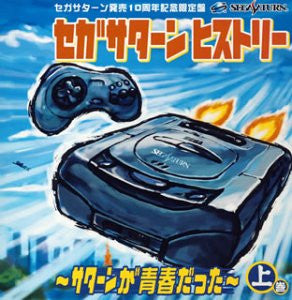 Image 1 for SEGA Saturn History ~Saturn Was Young~ First Volume