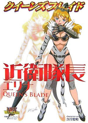 Image 1 for Queens Blade Kin Ei Taichou Elina (Multi Player Visual Book Lost World) Art Book