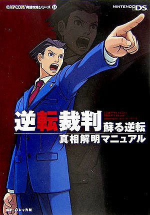 Image 1 for Phoenix Wright: Ace Attorney Gyakuten Saiban Yomigaeru Gyakuten Perfect Book / Ds