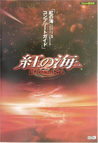 Crimson Sea Complete Guide Book / Xbox