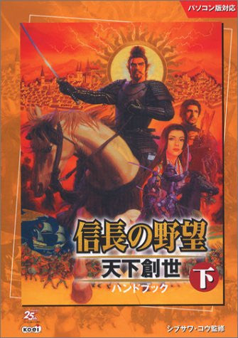 Image 1 for Nobunaga's Ambition Tenka Souse Handbook Gekan / Windows / Ps2