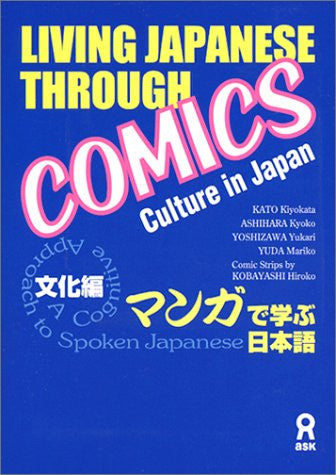 Image 1 for Living Japanese Through Comics :Culture In Japan