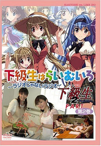 Image for Radio DVD: Kakyusei wa Lime-iro- Radio janai Radio Vol.2 Kakyusei 2 Part