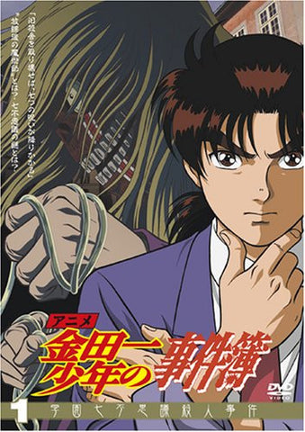 Kindaichi Kosuke No Jikenbo DVD Selection Vol.1