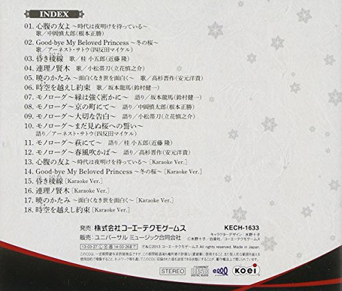 Image 2 for Vocal Collection Harukanaru Toki no Naka de 5 ~Shirotae no Love Song~ 1