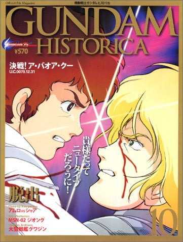 Image for Gundam Historica Official File Magazine Book #10