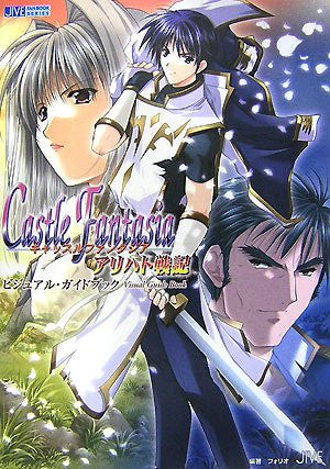 Castle Fantasia Arihato Senki Visual Guide Book (Jive Fan Book Series) Ps2