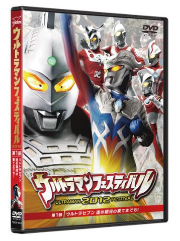 Image for Ultraman The Live Series Ultraman Festival 2012 Dai 1 Bu - Ultra Seven Susume Ginga No Hatemademo