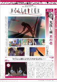Thumbnail 4 for Higurashi When They Cry Visual Complete Guide Book
