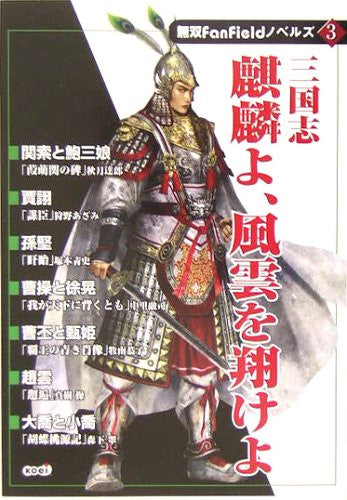 Image 1 for Records Of The Three Kingdoms Sangokushi Analytics Book #3