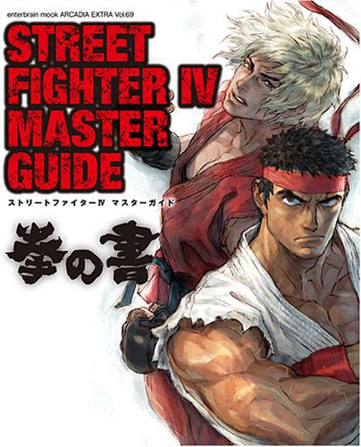 Image 1 for Street Fighter Iv Master Guide