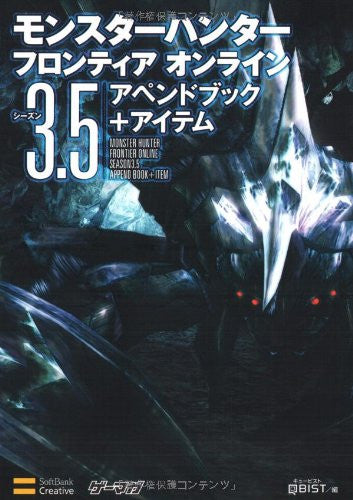 Image 1 for Monster Hunter Frontier Online Season 3.5 Appending Book
