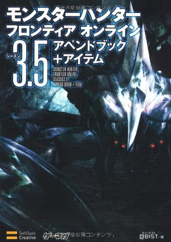 Image for Monster Hunter Frontier Online Season 3.5 Appending Book