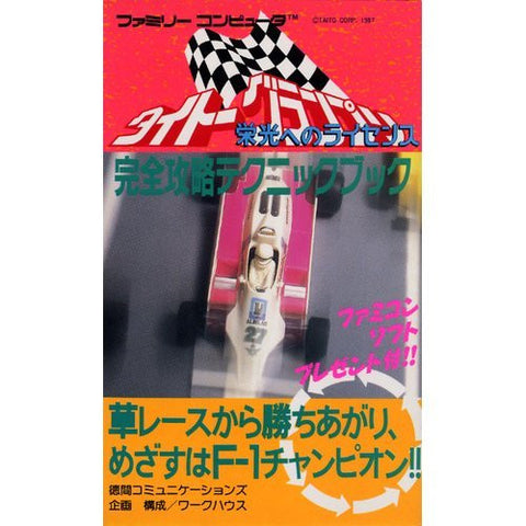 Image for Taito Grand Prix: Eikou Heno License Complete Capture Technique Book / Nes