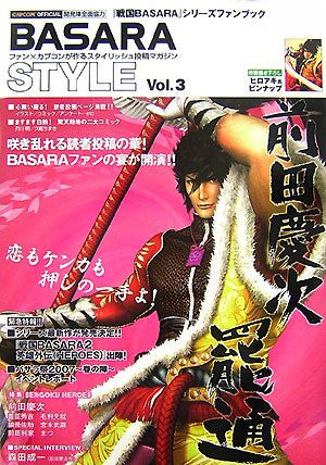 Image for Basara Style Vol.3
