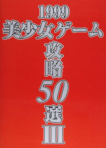 1999 Best Of 50 Eroge Selections (3) Moe Girl Videogame Eroge Art Book