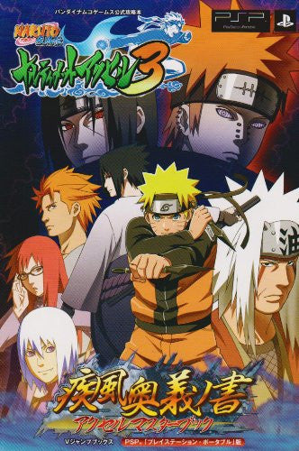 Image 2 for Naruto Shippuden: Ultimate Ninja 4 Official Strategy Guide Book/Psp
