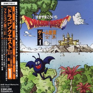 Image 1 for Dragon Quest Game Music Super Collection Vol. 1