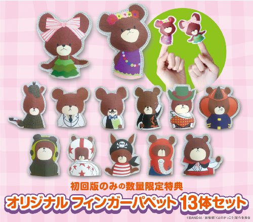 Image 2 for Kuma No Gakko - Jackie To Keity / The Bears' School Jackie & Keity [Limited Edition]