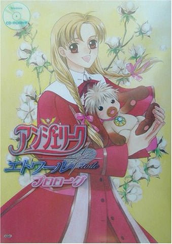 Image for Angelique Etoile Prologue Strategy Guide Book / Ps2 / Windows