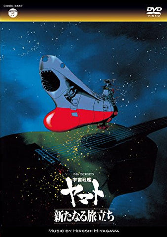 Image for Mv Series - Space Battleship Yamato Aratanaru Tabidachi