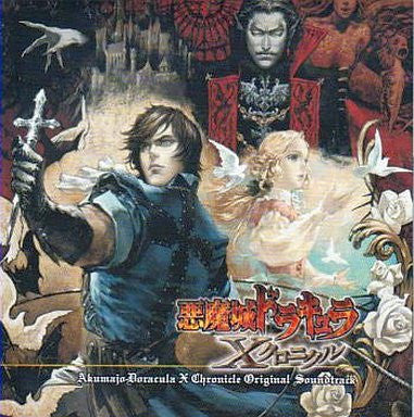 Image 1 for Akumajo Dracula X Chronicle Original Soundtrack