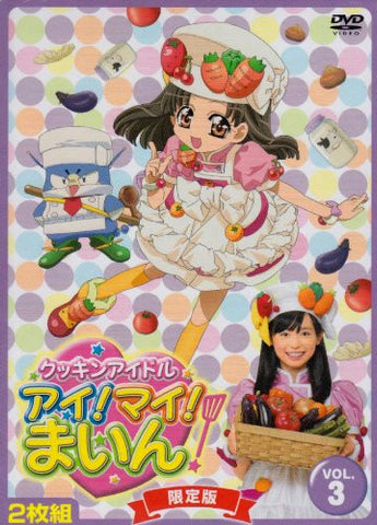 Image for Cookin' Idol I My Mine Vol.3 [Limited Edition]