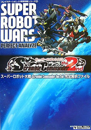 Image 1 for Scramble Commander The 2nd: Super Robot Wars Perfect Analyze (Play Station2 Perfect Series 22)