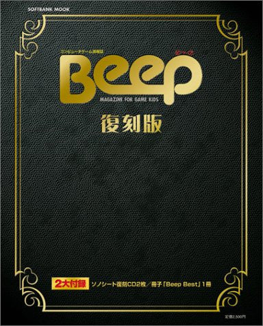 Image for Beep Reprint   Special Appendix Book W/2 Cd