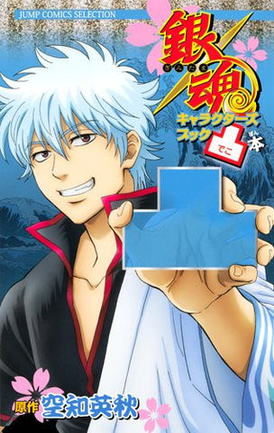 Image for Gintama Characters Book 'dekobon'