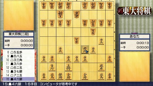 Image 3 for Shin Toudai Shogi