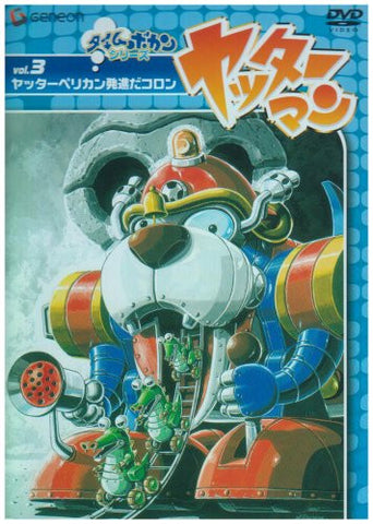Image for Time Bokan Series DVD Yattaman Vol.3