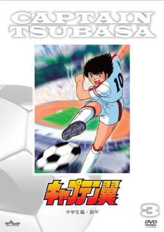 Image for Captain Tsubasa / Junior High School Hen Part.1 [Limited Edition]