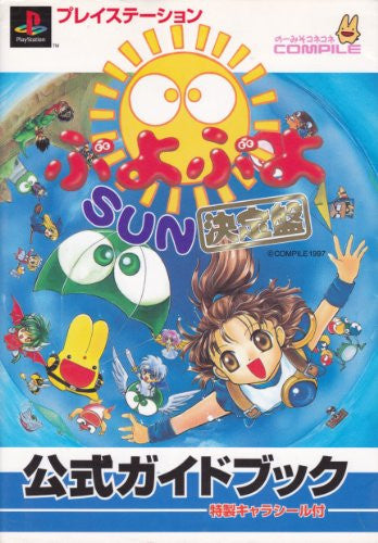 Image 1 for Puyo Puyo Sun Ketteiban Official Guide Book / Ps