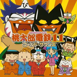 Image 1 for Momotaro Dentetsu 11 Gold Sounds