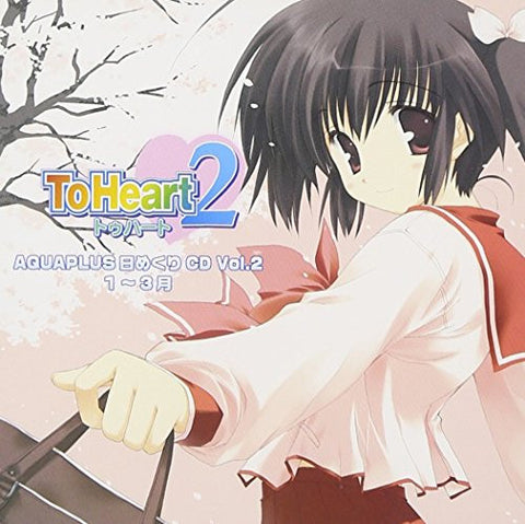 "Image for Aquaplus Himekuri CD Vol.2 ""ToHeart2"""
