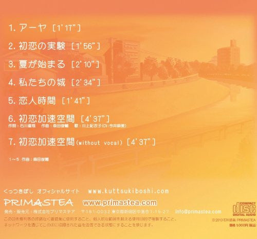 Image 2 for Kuttsukiboshi Original Soundtrack