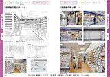 Digital Scenery Catalogue - Manga Drawing - Commuting to Schools, Bus Stops and Train Stations - Incl. CD - 18