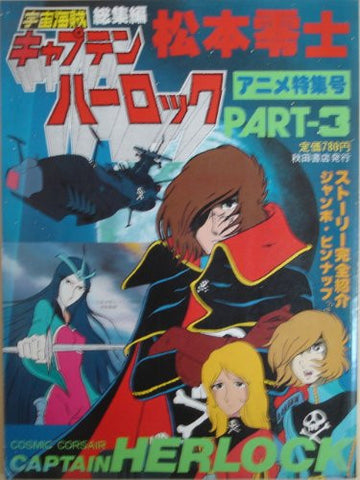 Image for Space Pirate Captain Herlock #3 Anime Tokushuu Gou Illustration Art Book