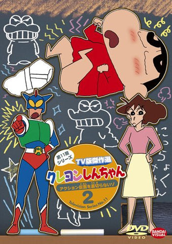 Image for Crayon Shinchan Tv Ban Kessaku Sen Dai 11 Ki Series 2