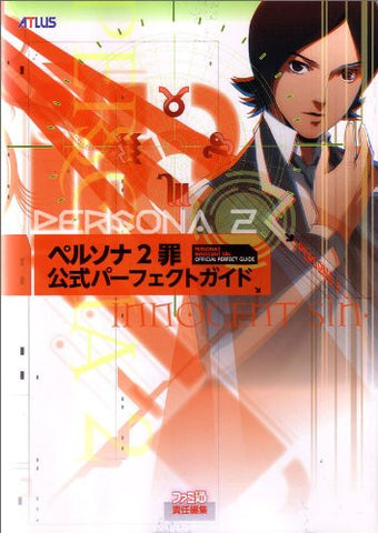 Image for Persona 2: Tsumi (Innocent Sin) Official Perfect Guide